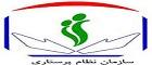 پایگاه اطلاع رسانی سازمان نظام پرستاری